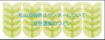 松山自殺防止センターについて 自死遺族のつどい